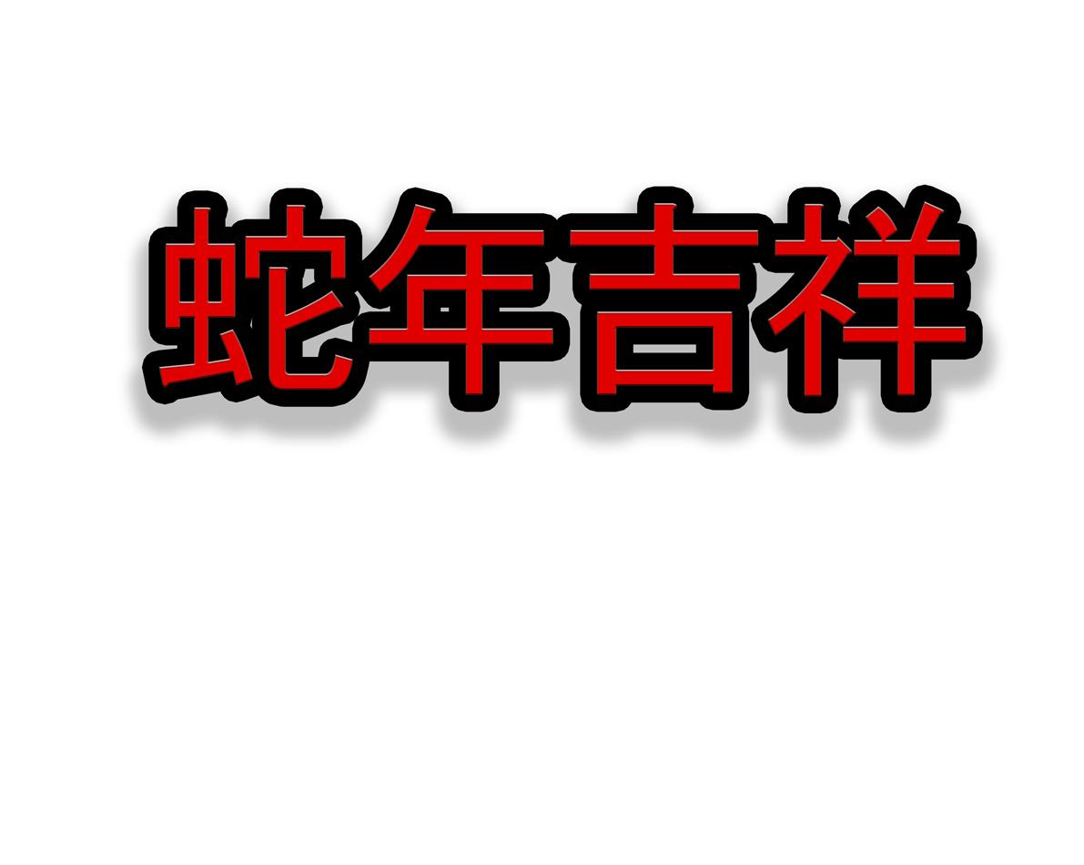 Infographie pour le nouvel an Chinois à Chambéry